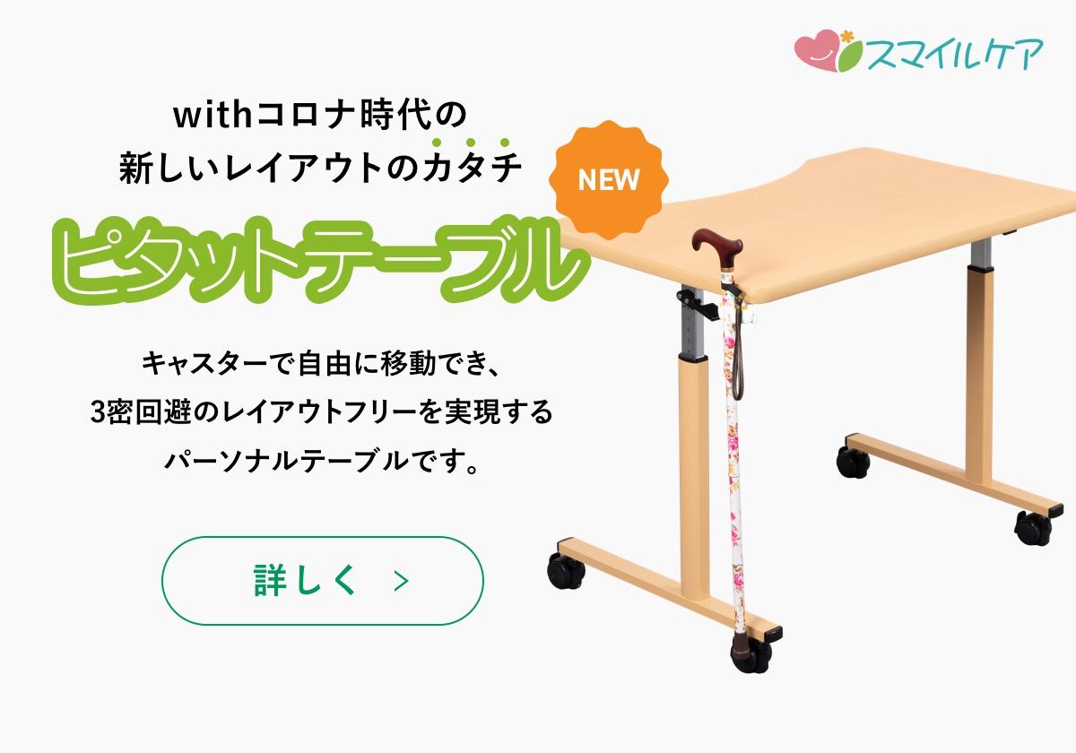 キャスターで自由に移動でき、3密回避のレイアウトフリーを実現するパーソナルテーブル「ピタットテーブル」新登場