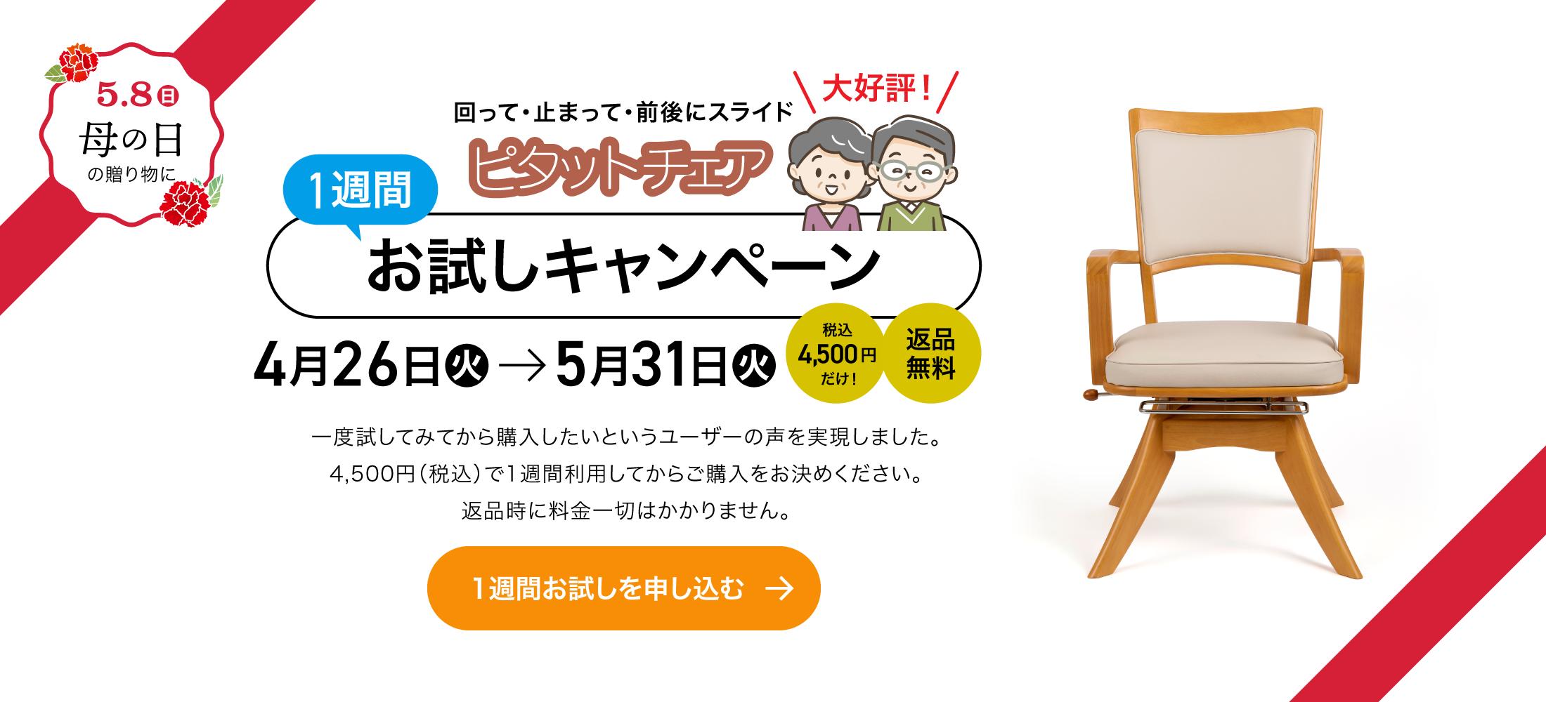 大好評!ピタットチェアEXを税込3,500円で1週間お試しいただけるキャンペーン。気に入ったら差額のみでそのまま購入。気に入らなくても無料で返品可能です。2020年10月9日まで!