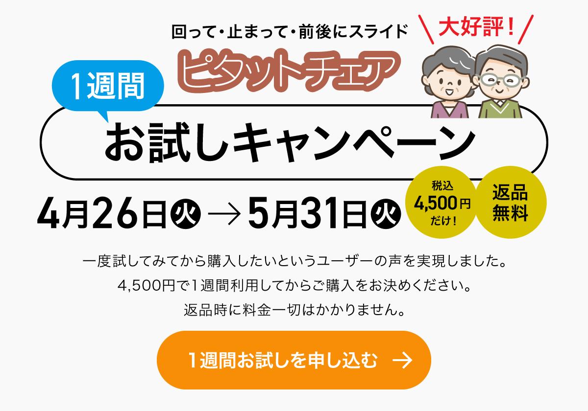 大好評!ピタットチェアを税込3,500円で1週間お試しいただけるキャンペーン。気に入ったら差額のみでそのまま購入。気に入らなくても無料で返品可能です。