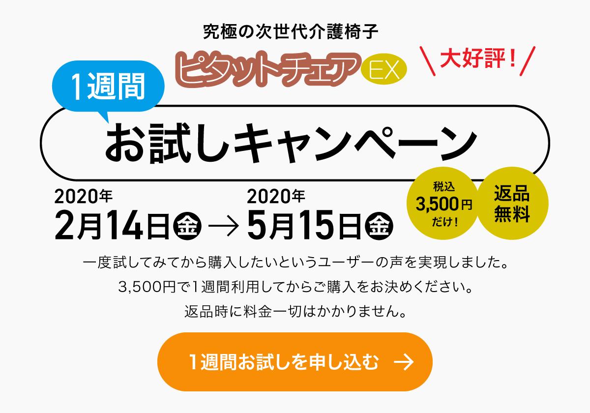 大好評!ピタットチェアEXを税込3,500円で1週間お試しいただけるキャンペーン。気に入ったら差額のみでそのまま購入。気に入らなくても無料で返品可能です。2020年5月15日まで!