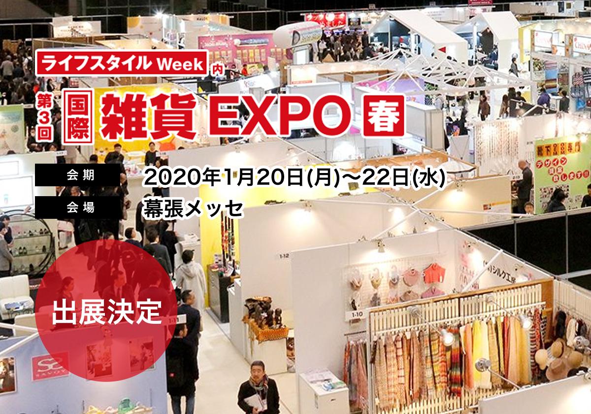 国際雑貨EXPOに出展いたします
